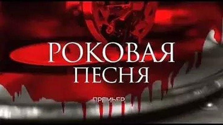 Роковая песня _ Серии 1-4 из 4 [2018, Детектив от 07.07.2018_ ПРЕМЬЕРА