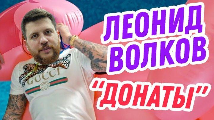 """Hack Music - Леонид Волков """"Донаты"""""""