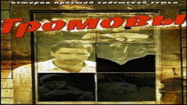 Громовы / Серии 1-4 из 12 (драма)