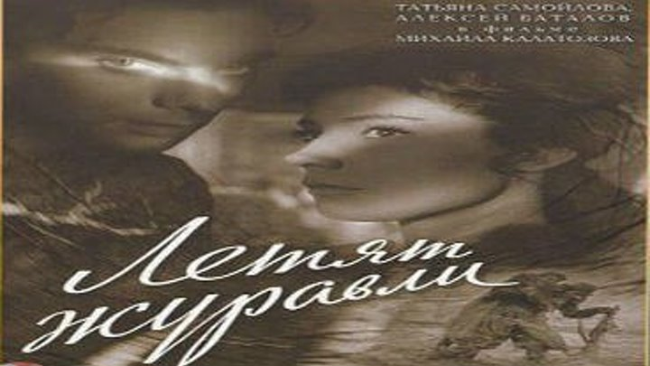 Летят журавли: Драма, Военный (1957) HD