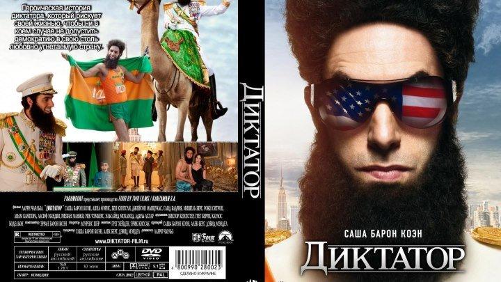 диктатор (комедия) 2012