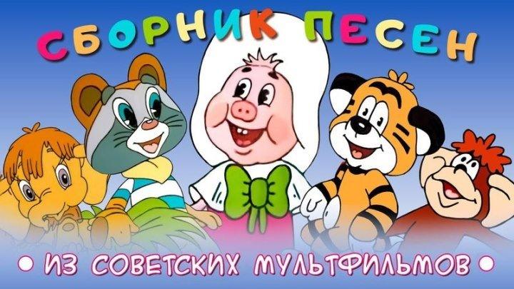 """""""Любимые песенки из Советских Мультфильмов"""" (Сборник)"""