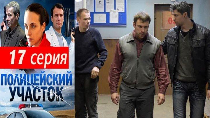 Полицейский участок 1 Сезон 17 серия