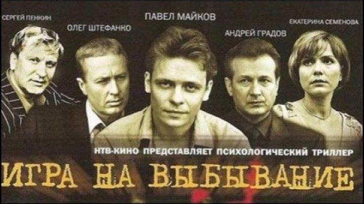 1-4,серии,10 НЕГРИТЯТ, наши дни Фильм ,ИГРА НА ВЫБЫВАНИЕ, Русский ,Криминал, Детектив, Боевик