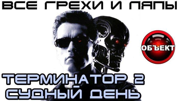 Все киногрехи фильма Терминатор 2 Судный день