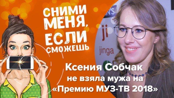 Ксения Собчак не взяла мужа на «Премию МУЗ-ТВ 2018»