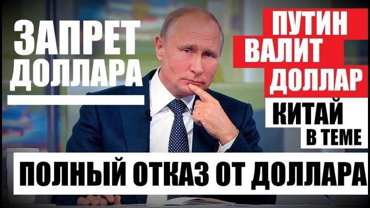 «План Костина» или сценарий России по отказу от доллара.