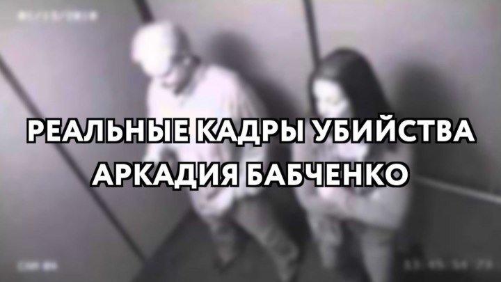 Реальные кадры убийства Аркадия Бабченко