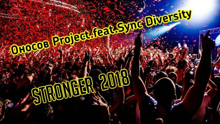 Оносов Project.feat.Sync Diversity - Stronger 2018