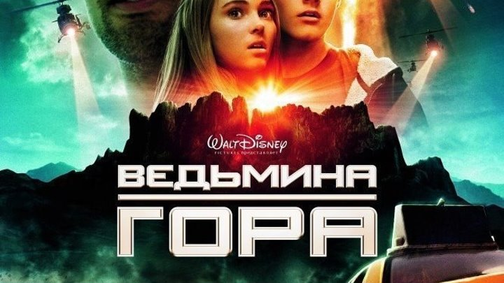 Ведьмина гора (2009) фантастика, триллер, комедия, приключения, семейный