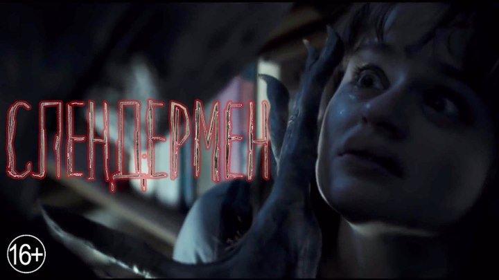 Слендермен — Русский трейлер #2 (2018)