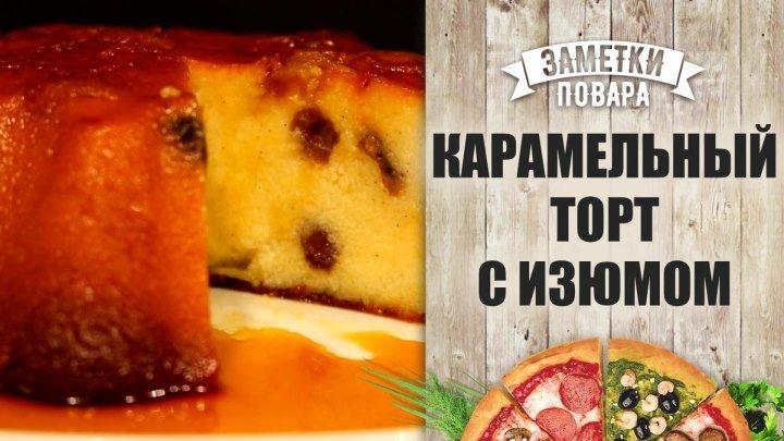 Торт с изюмом и карамелью