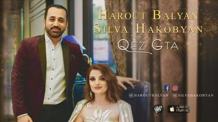 "➷ ❤ ➹ Harout Balyan & Silva Hakobyan - ""QEZ GTA"" (Премьера 2018)➷ ❤ ➹"