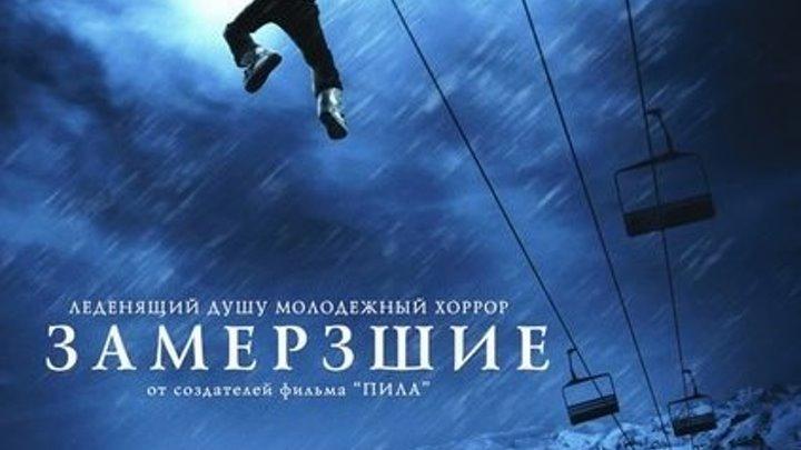 Замёpзшuе 2010 ужасы, триллер, драма