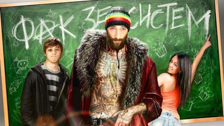 Крутые кексы HD(комедия)2010