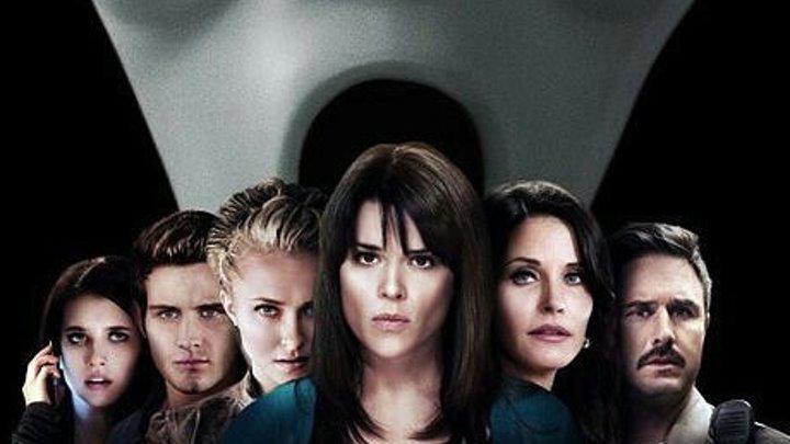 Крик 4 HD(2011) детектив, триллер, ужасы