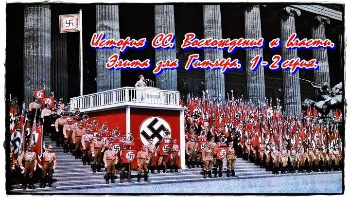 История СС. Восхождение к власти. Элита зла Гитлера. 1 - 2 серия.