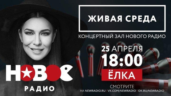 "Новое Радио. ""Живая Среда"": Ёлка"