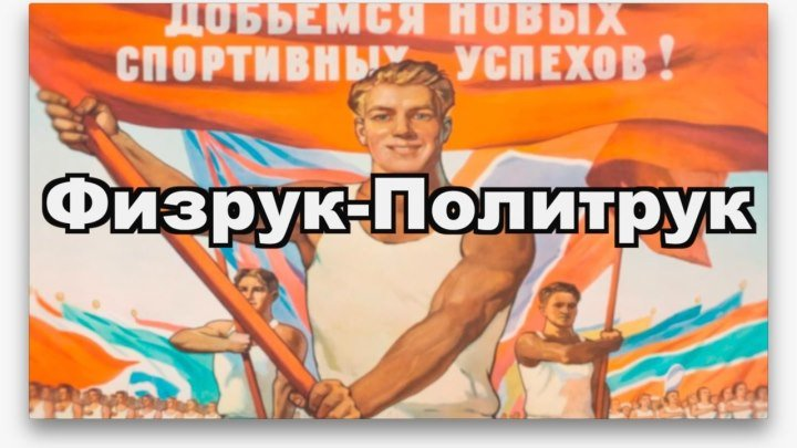 Физрук-политрук. Выпуск 2.