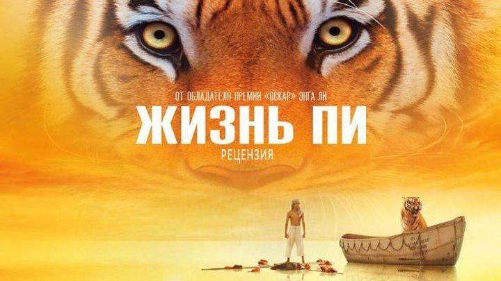 Жизнь Пи (2012) HD.(фэнтези, драма, приключения)