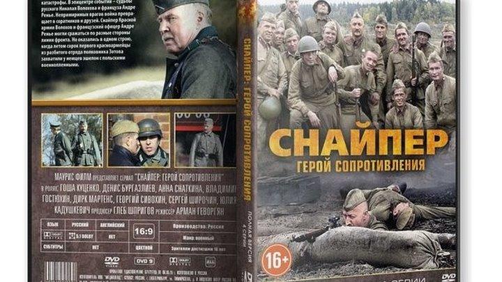 Снайпер Герой сопротивления (2015, )военный, боевик