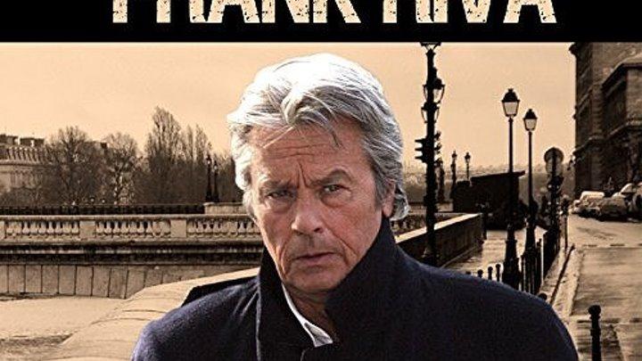 Фрэнк Рива 1 - 2 сезон- 2003–2004 (Франция) Детектив, криминал _ Ален Делон