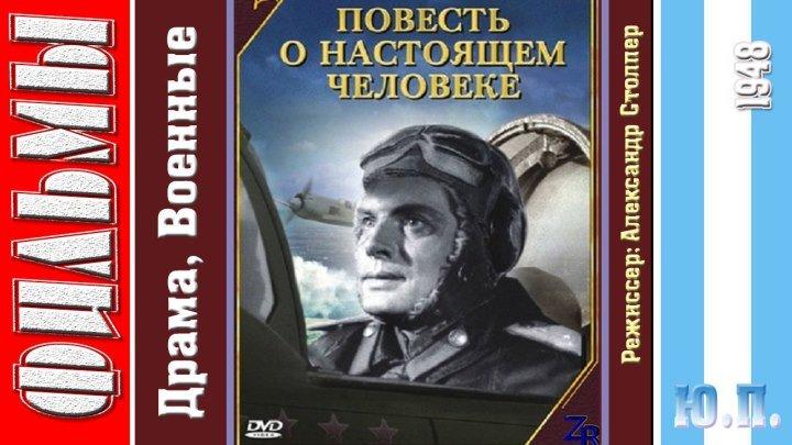 Повесть о настоящем человеке ( Драма, Военные. 1948)