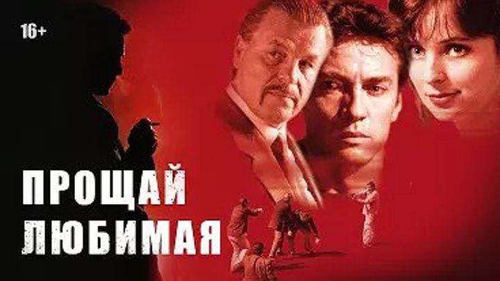 Прощай, любимая.(Россия 2014) все 8 серий подряд_ Детективы, Криминал, Русские