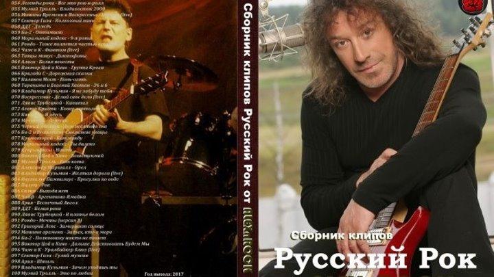 Сборник клипов - Русский Рок.720p.D 2