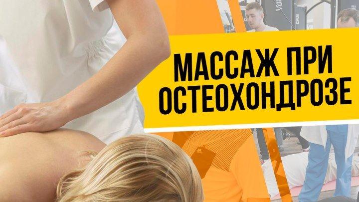 Массаж при шейном остеохондрозе_ в каких случаях полезен, а в каких-опасен