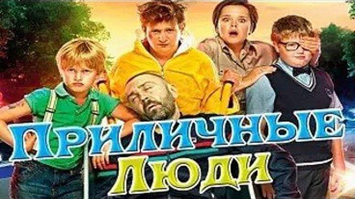 Приличные Люди 2015 / Сергей Шнуров / Черная Комедия