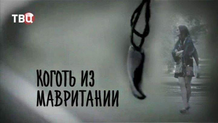 КОГОТЬ ИЗ МАВРИТАНИИ- 1-2 сезон_ 2015–2016_ детектив, Триллер, Русские
