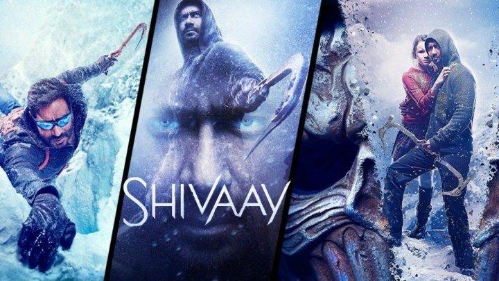Shivay (Hind kino, Uzbek tilida) 2018 HD
