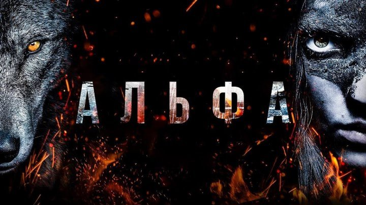 Альфа (2018).HD(драма, приключения)