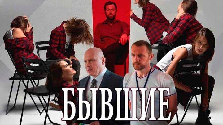 BuwwshiЕ 1, 2, 3, 4, 5, 6, 7, 8 серия ( 2018 ) Мелодрама Драма