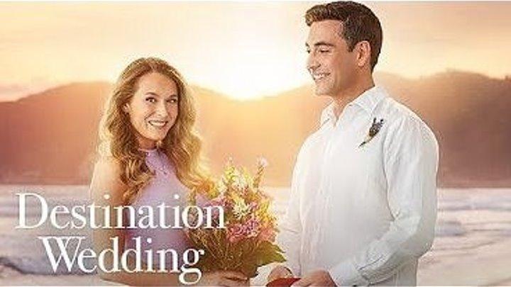 Пункт назначения_ Свадьба _ Destination Wedding (2017).Мелодрамы, Зарубежные Фильм запрещен к показу