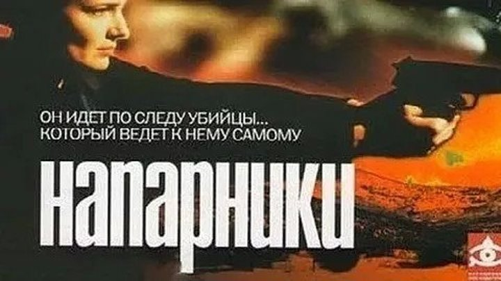Напарники / Соучастники (2000) Рутгер Хауэр_ Триллер