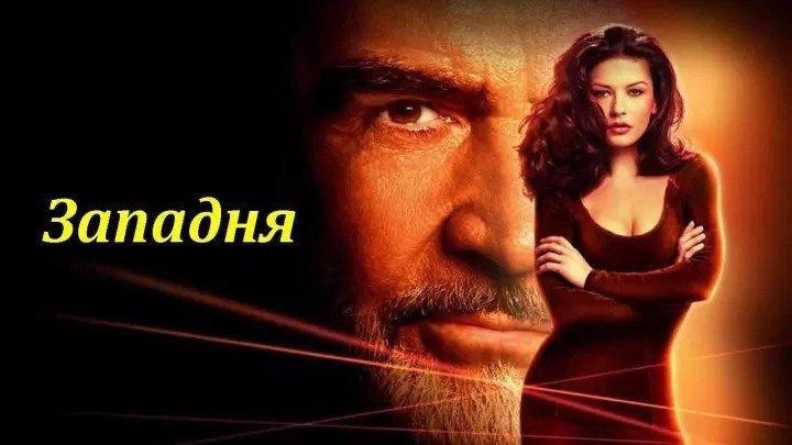 Западня _Entrapment 1999 криминальный фильм, мелодрама, триллер. Кэтрин Зета-Джонс, Шон Коннери