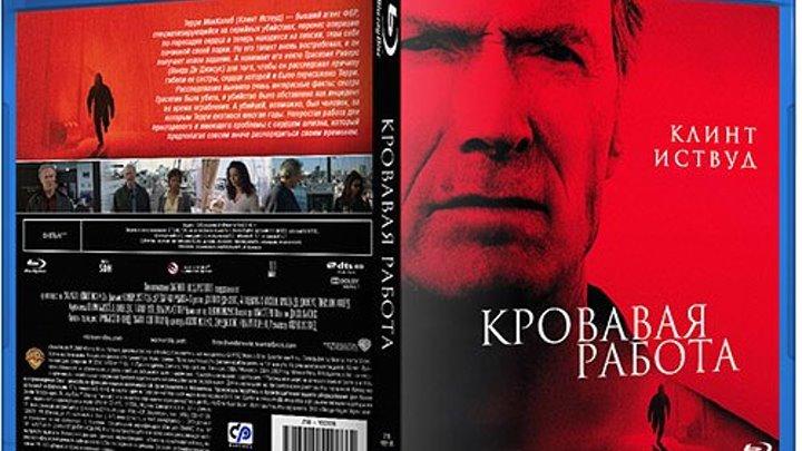 Кровавая Работа (боевик, триллер,Криминал, детектив)