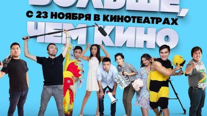 """""""Больше чем кино"""" комедия Казахстан"""