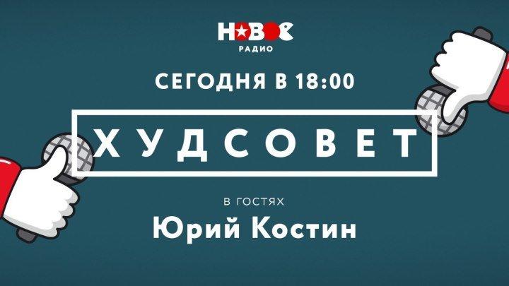 Новое Радио: Худсовет с Юрием Костиным