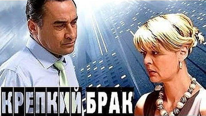 Крепкий брак Романтическая комедия, Россия.