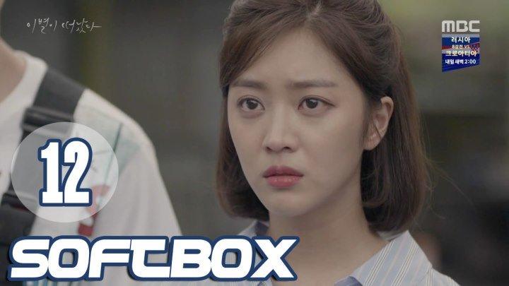 [Озвучка SOFTBOX] До свидания 12 серия