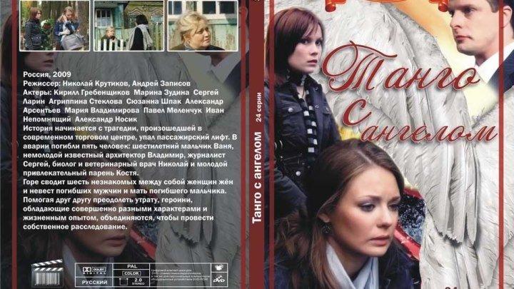 Танго с ангелом (2009) 01 серия из 24
