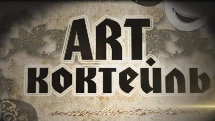 ART Коктейль Выпуск № 112 от 14 07 2018. Итоги 91-го сезона.
