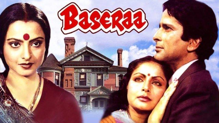 Призрачное счастье (классика индийского кино с Шаши Капуром и Рекхой) | Индия, 1981