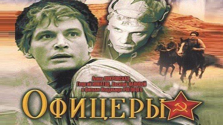ОФИЦЕРЫ (Драма-Мелодрама-Военный-История СССР-1971г.) Х.Ф.