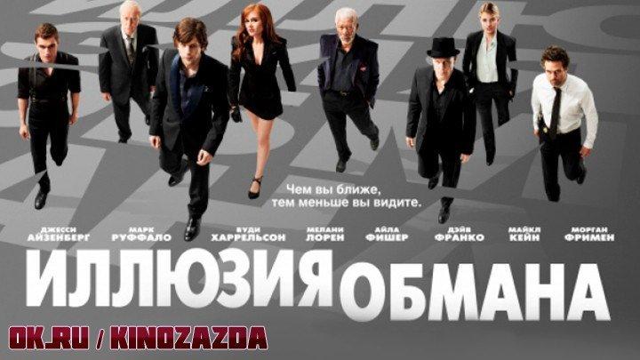 Иллюзия обмана HD (триллер, детектив) 2013
