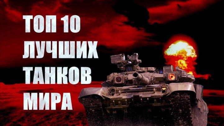 Топ 10 лучших танков в мире 2017 - 2020