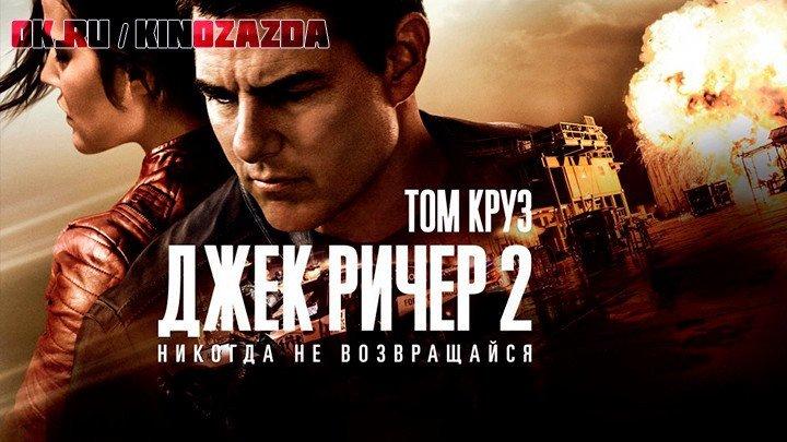Джек Ричер 2: Никогда не возвращайся HD (боевик, триллер, детектив, приключения) 2016